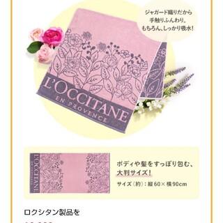 ロクシタン(L'OCCITANE)のL'OCCITANEバスタオル(タオル/バス用品)