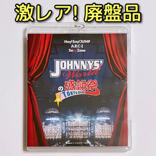 Johnny's - JOHNNYS' Worldの感謝祭 in TOKYO DOME ブルーレイ