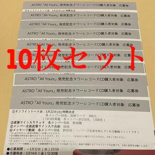 ASTRO 応募券  シリアル 10枚セット(K-POP/アジア)
