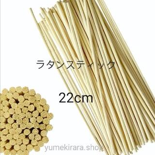 アロマスティック ラタンスティック リードスティック 交換用 22cm (アロマディフューザー)