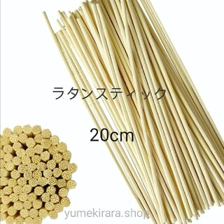 アロマスティック ラタンスティック リードスティック 交換用 20cm (アロマグッズ)