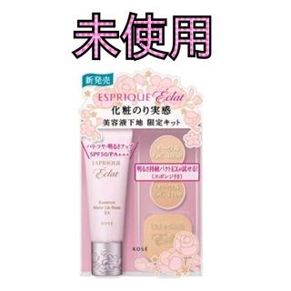 コーセー(KOSE)のエスプリーク エクラ 明るさ持続 美容液下地 EX 限定キット(化粧下地)