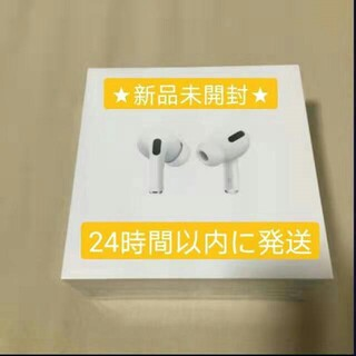 アップル(Apple)の24時間以内に発送 Iphone AirPods Pro エアポッド プロ(ヘッドフォン/イヤフォン)
