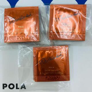 POLA - リンクルショット メディカルセラムサンプル30包