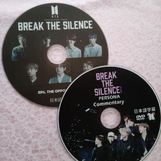 ボウダンショウネンダン(防弾少年団(BTS))のBreak The Silence&PERSONA Cammentary(ドキュメンタリー)