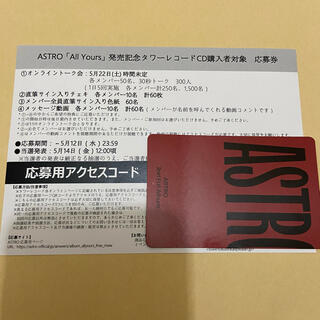 ASTRO 応募券 シリアル 1枚