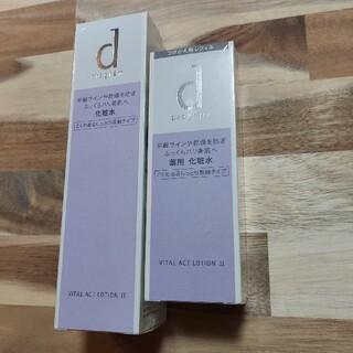 d program - Dプログラムバイタルアクト化粧水レフィル2点セット
