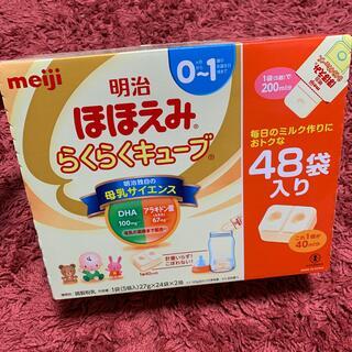 メイジ(明治)のほほえみ らくらくキューブ(乳液/ミルク)