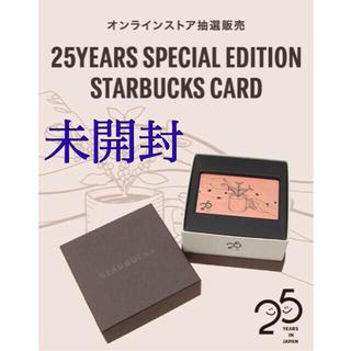 Starbucks Coffee - スターバックス 25周年カード