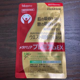 富士フイルム - メタバリアプレミアムEX 14日分 新品未開封