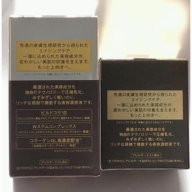 ELIXIR(エリクシール)のエリクシール エンリッチドセラムCB 本体・つめかえ用セット コスメ/美容のスキンケア/基礎化粧品(美容液)の商品写真