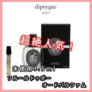 diptyque - 【ディプティック】diptyque フルール ドゥ ポー EDP 1.5ml