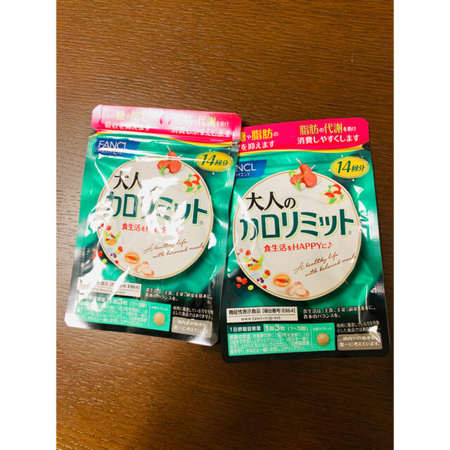 FANCL(ファンケル)の大人のカロリミット 14日分 2セット コスメ/美容のダイエット(ダイエット食品)の商品写真