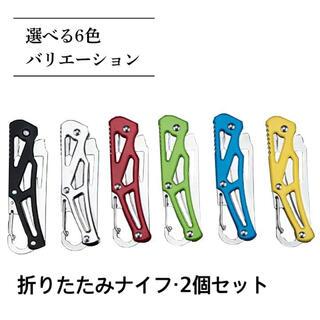 【アウトドアに最適】カラビナ折りたたみナイフ・2個セット