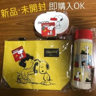 SNOOPY - スヌーピー お弁当箱 水筒 ランチセット 即購入OK