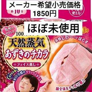 コバヤシセイヤク(小林製薬)の桐灰化学 あずきのチカラ フェイス蒸し(日用品/生活雑貨)