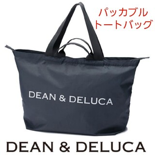 DEAN & DELUCA - DEAN & DELUCA パッカブルトートバッグ