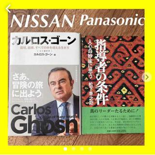 Panasonic設立者!指導者の条件 人心の妙味に思う
