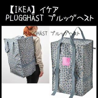 IKEA - 新作 【IKEA】イケア PLUGGHÄST プルッグヘスト バッグ