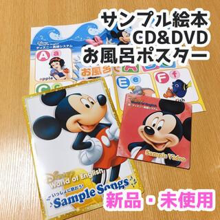Disney - ディズニー 英語 サンプル お風呂ポスター 【新品・未使用】