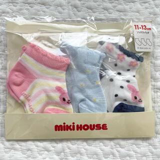 mikihouse - 新品・未開封꙳  ミキハウス 靴下3足セット