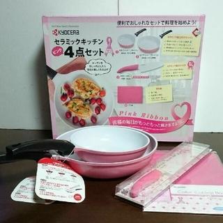 京セラ - 京セラ セラミックキッチン 4点セット 包丁 まな板 フライパン