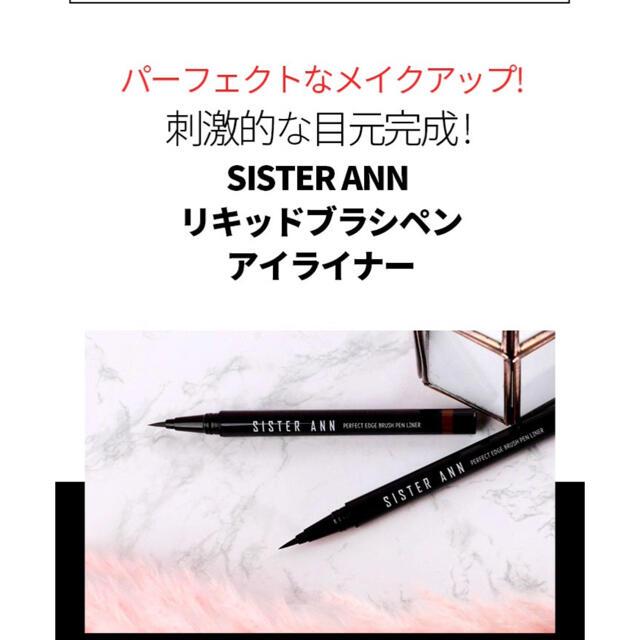 シスターアン★アイライナー3 コスメ/美容のベースメイク/化粧品(アイライナー)の商品写真