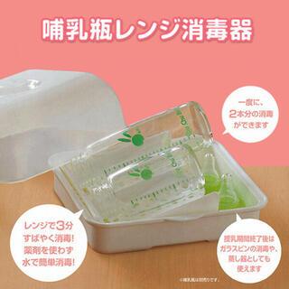 ニシマツヤ(西松屋)のSmart Angel 哺乳瓶レンジ消毒器(哺乳ビン用消毒/衛生ケース)
