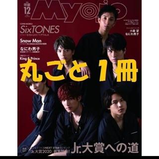 集英社 - Myojo 2019年 12月号  SixTONES 表紙