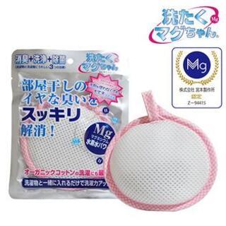 洗濯マグちゃん『ピンク』(洗剤/柔軟剤)