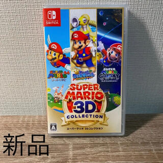Nintendo Switch - スーパーマリオ3Dコレクション switch