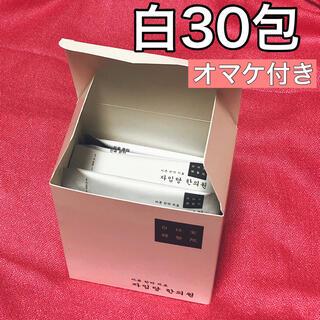 【自任堂】空肥丸 白30包 オマケ付き