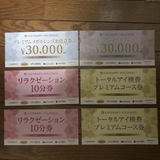 ビジョナリーホールディングス 株主優待券(ショッピング)