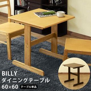 BILLY ダイニングテーブル60 ナチュラル(ダイニングテーブル)