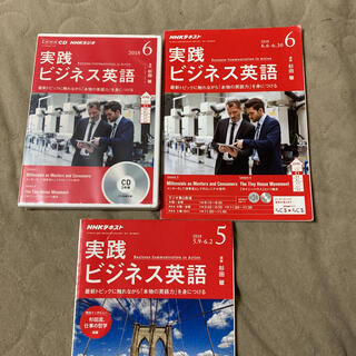 NHK CD ラジオ 実践ビジネス英語 2018年6月号 CDとテキストセット(語学/資格/講座)