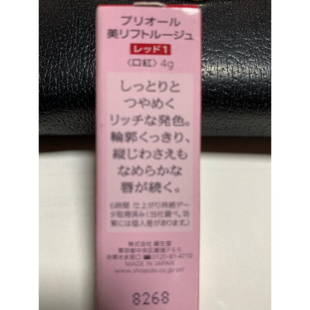 PRIOR(プリオール)のプリオール美リフトルージュレッド1未使用 コスメ/美容のベースメイク/化粧品(口紅)の商品写真