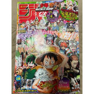 集英社 - 週刊少年ジャンプ 2021・21.22号