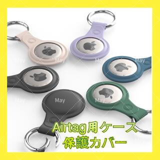 Apple Airtag 用 保護カバー 保護ケース