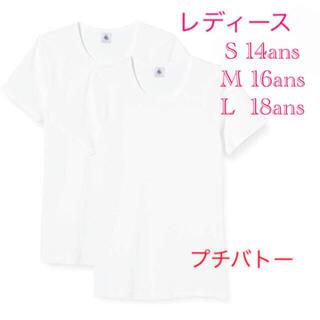 PETIT BATEAU - ホワイト半袖Tシャツ2枚組