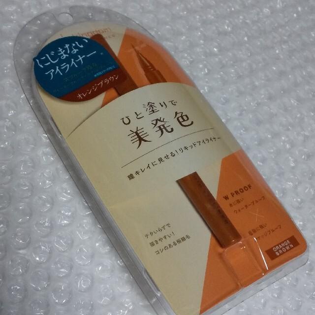 キングダム アイライナー オレンジブラウン コスメ/美容のベースメイク/化粧品(アイライナー)の商品写真