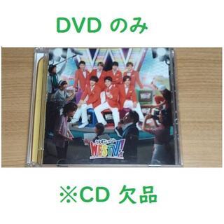 ジャニーズウエスト(ジャニーズWEST)の【CD欠品】 WESTV! 初回盤 ジャニーズWEST(アイドル)