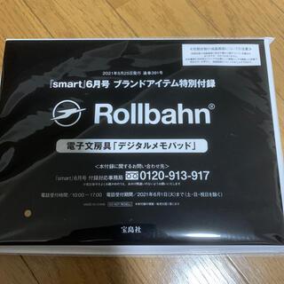 宝島社 - smart 6月号 付録 電子文房具 デジタルメモパッド Rollbahn ②