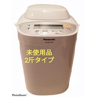 Panasonic - 展示品 未使用品 ホームベーカリー SD-BMT2000-W パナソニック 2斤
