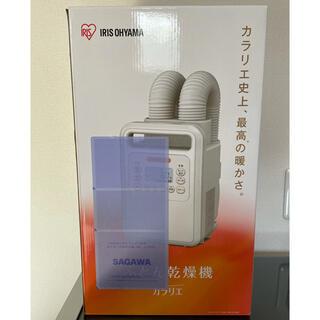 アイリスオーヤマ - アイリス 布団乾燥機 カラリエ ハイパワーツインノズル FK-WH1-WP