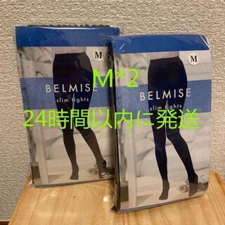 2枚 BELMISE ベルミス スリムタイツセット Mサイズ··