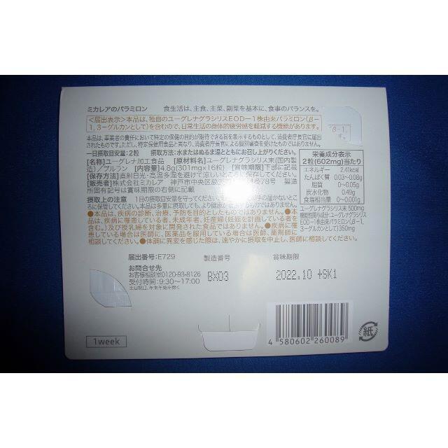 ㋶㋗㋮ ミカレアのパラミロン[ユーグレナ EOD-1] 食品/飲料/酒の健康食品(その他)の商品写真