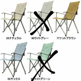 キャンパルジャパン(CAMPAL JAPAN)のCAMPAL  キャンパル ハイバックチェア コットン 1908 3色セット(テーブル/チェア)