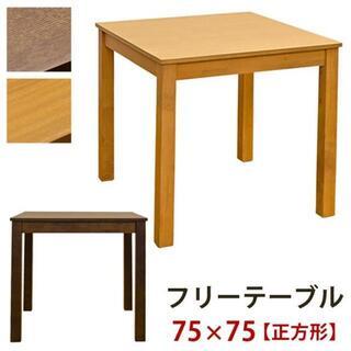 フリーテーブル 75cm ライトブラウン(ダイニングテーブル)