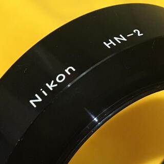 Nikon - NIKON 廃番品 HN-2 旧製品 Φ52mm ネジ込み 金属フード 旧ロゴ