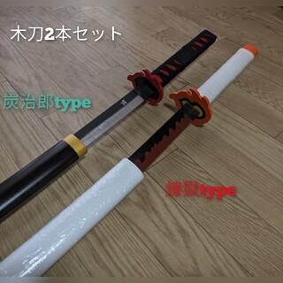 鬼滅の刃 炭治郎type 煉獄type 木刀 コスプレ 観賞用 (アクセサリー)